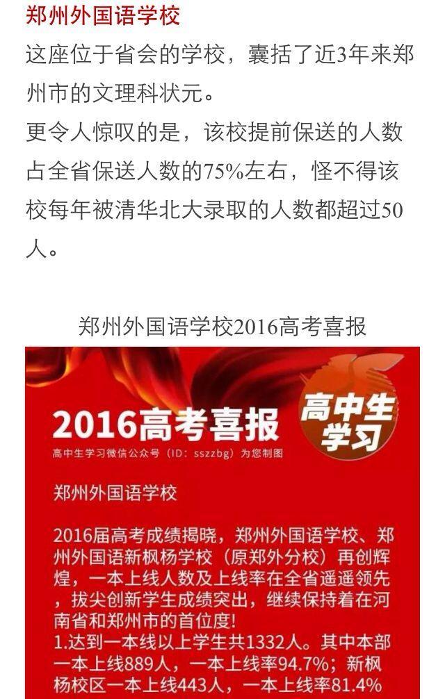关于郑州市高中的成绩:排名?不错的问题?差李钟硕高中吗高中图片