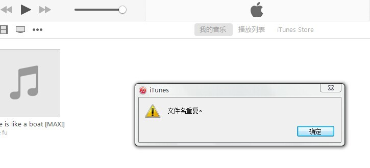 iTunes文件名重复,无法v青蛙青蛙?-手机吊苹果视频图片