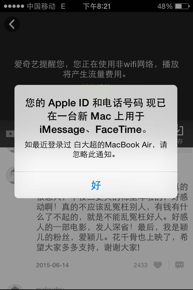 苹果id手机号码更换_苹果id被锁定如何解锁 v118.com