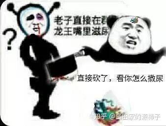 有没有反击怼qq龙王的表情包?图片