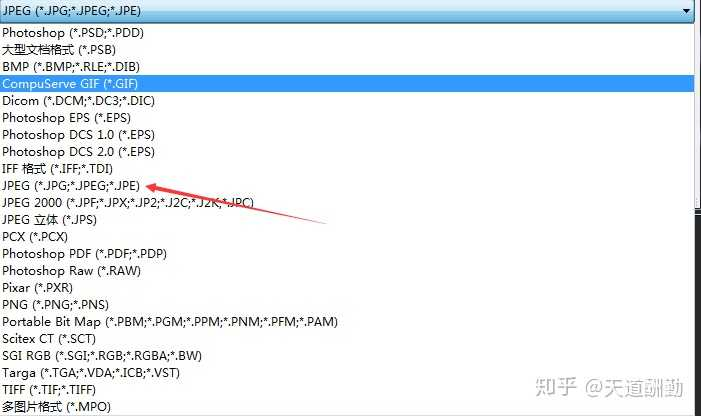 ps存储没有jpg格式_选择文件-存储为-格式选jepg