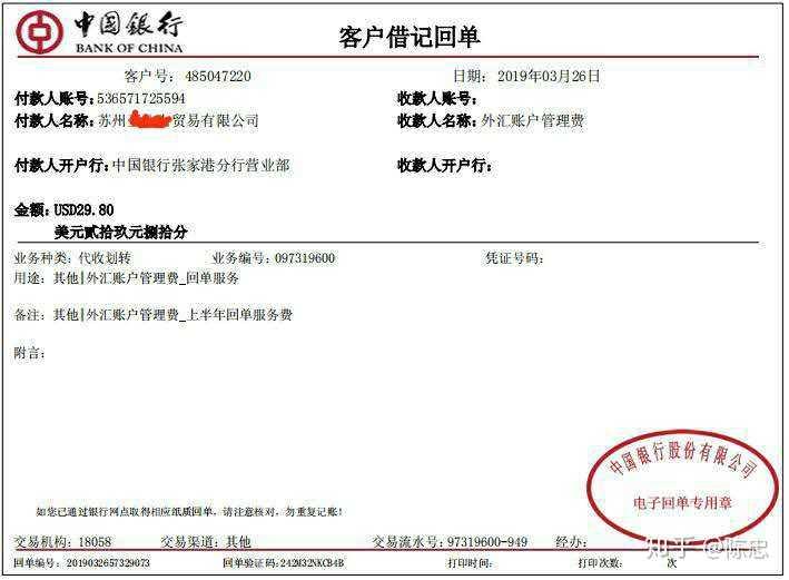银行企业账户管理费_「出售中国银行企业对公账户」_您已通过翼支付开通中国民生银行直销银行电子账户
