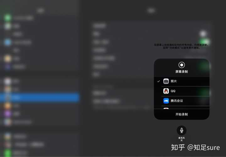 ipad air2录屏软件_ipad air2录屏软件