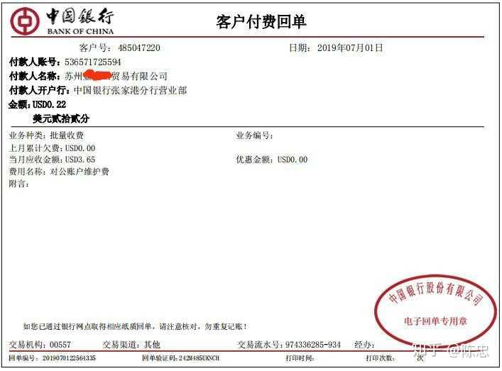 银行企业账户管理费_您已通过翼支付开通中国民生银行直销银行电子账户_「出售中国银行企业对公账户」