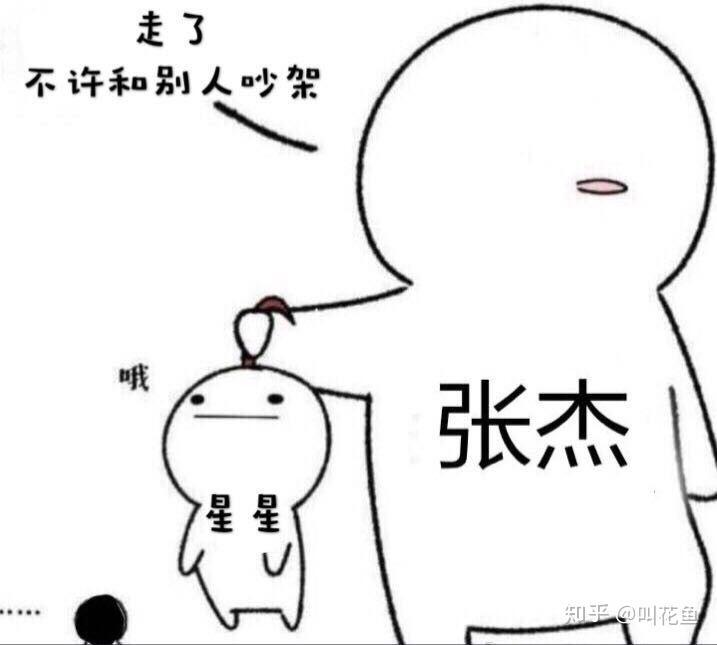 张杰卡通简笔画图片
