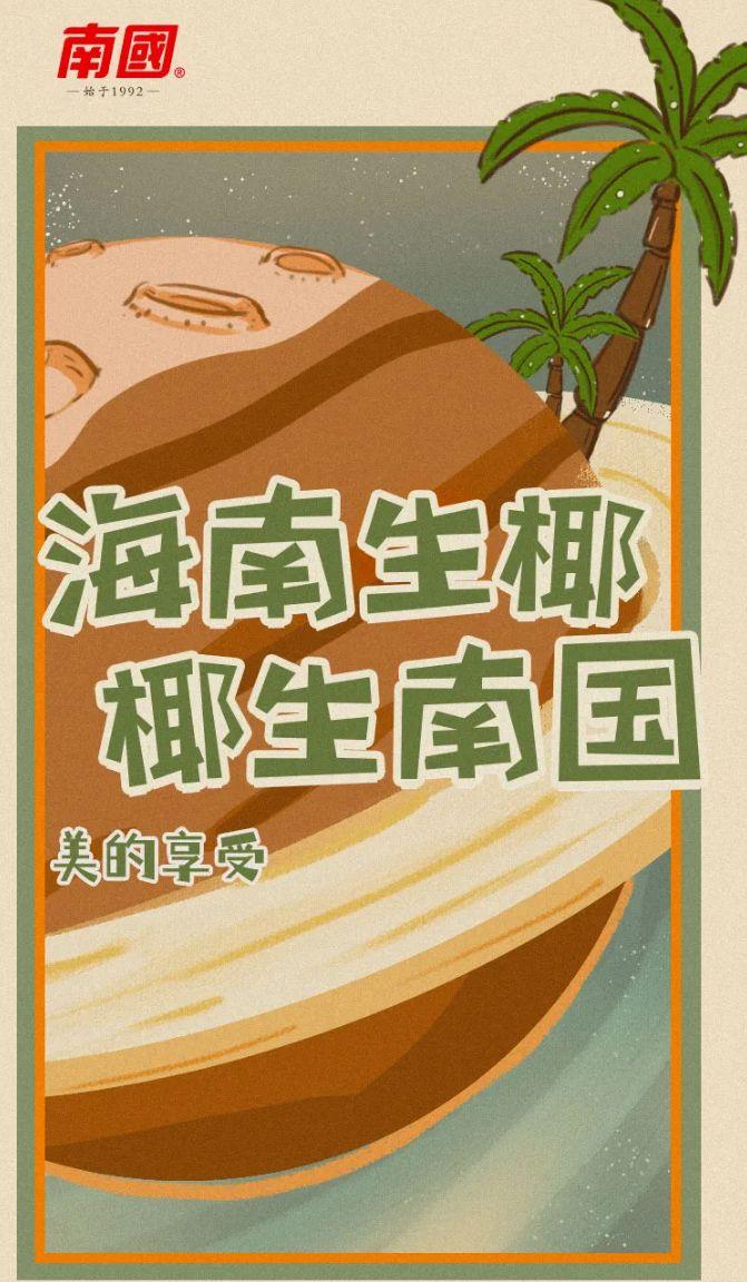 【椰子星球】连载12:一张寄往天下的海南手刺