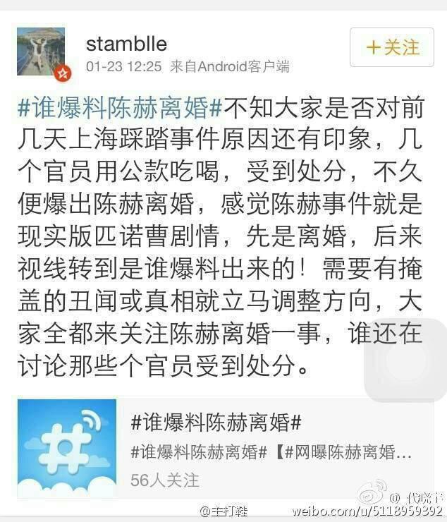 陈赫离婚事件真的会像韩剧匹诺曹是为避开上海