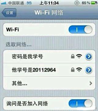 你见过哪些奇葩的WiFi名和密码?