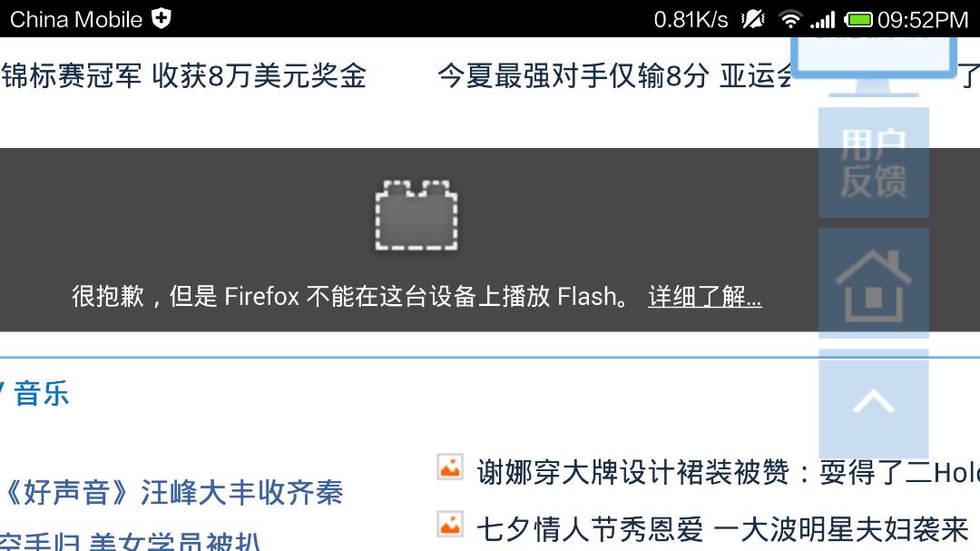 为什么Android4.3不支持flash? - 知乎