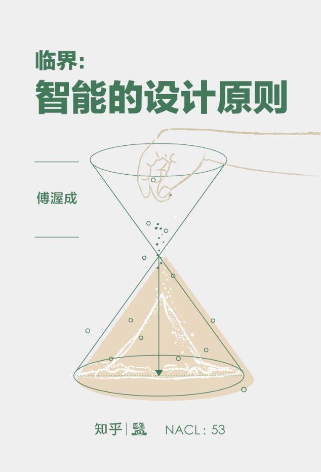 【图书推荐】《临界:智能的设计原则》9月30日上市