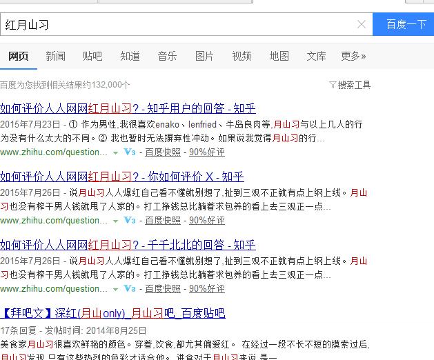 如何评价人人网网红月山习?=>鼠标右键点击图片另存为