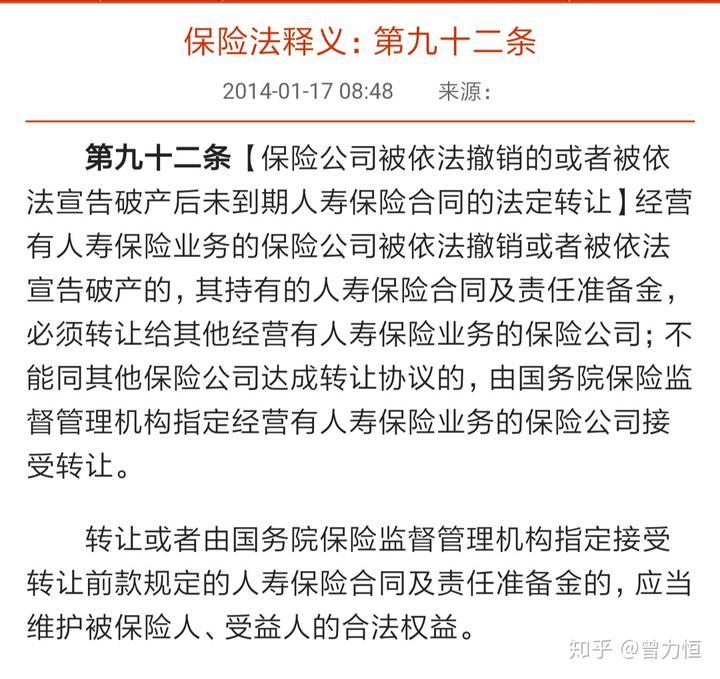 中国第一部保险法颁布时间 律图