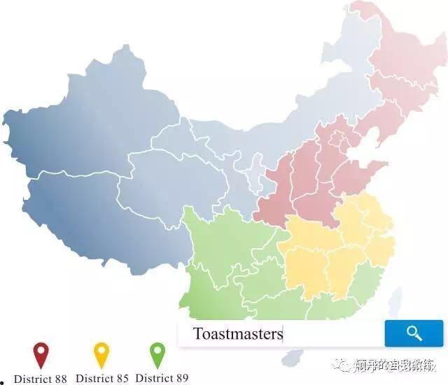 (以上toastmasters中国区划分图引用自district 88 大区官方微信号:d