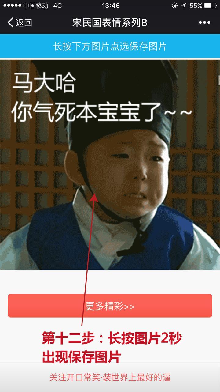 在微信中直接生成可输入文字的宋民国gif搞笑动态表情图片