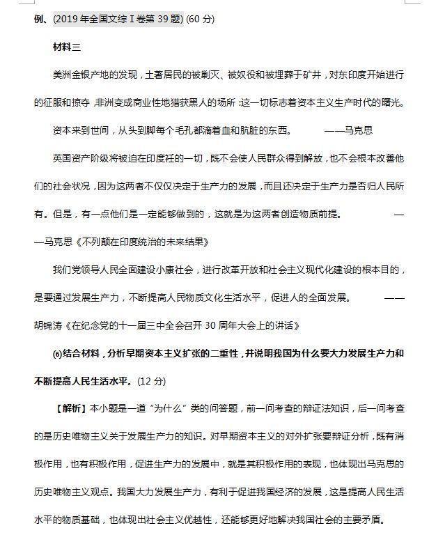 2017高考政治时事热点_时事政治学习心得_政治时事报告论文