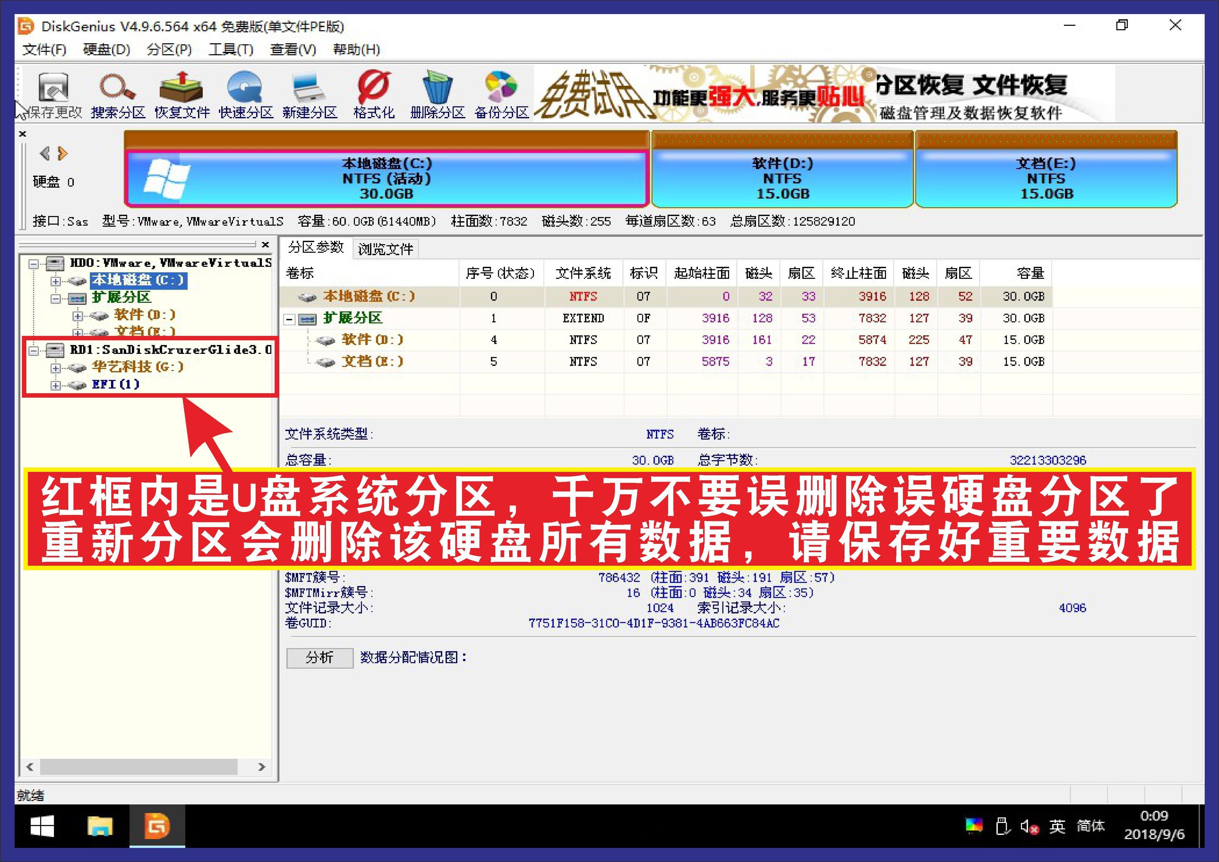 Windows7系统原版安装教程神曲奏界第一部图片