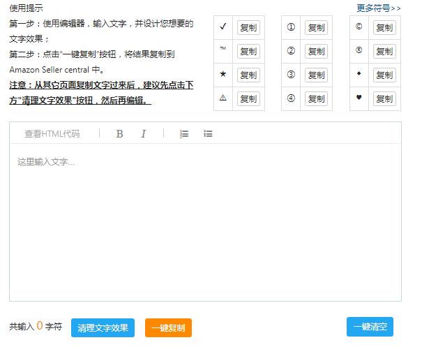 这里小编重点为大家介绍一下可视化编辑器和模板邮件生成器,这两款