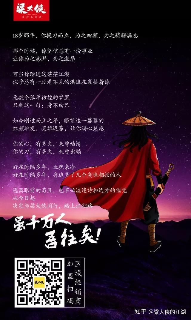 【江湖梦】粱大侠的经销商写来一段话,小编看完连夜拉着设计师做出这图片