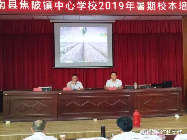 阜阳阜南焦陂镇中心学校暑期校本培训第二天——办人民满意的教育