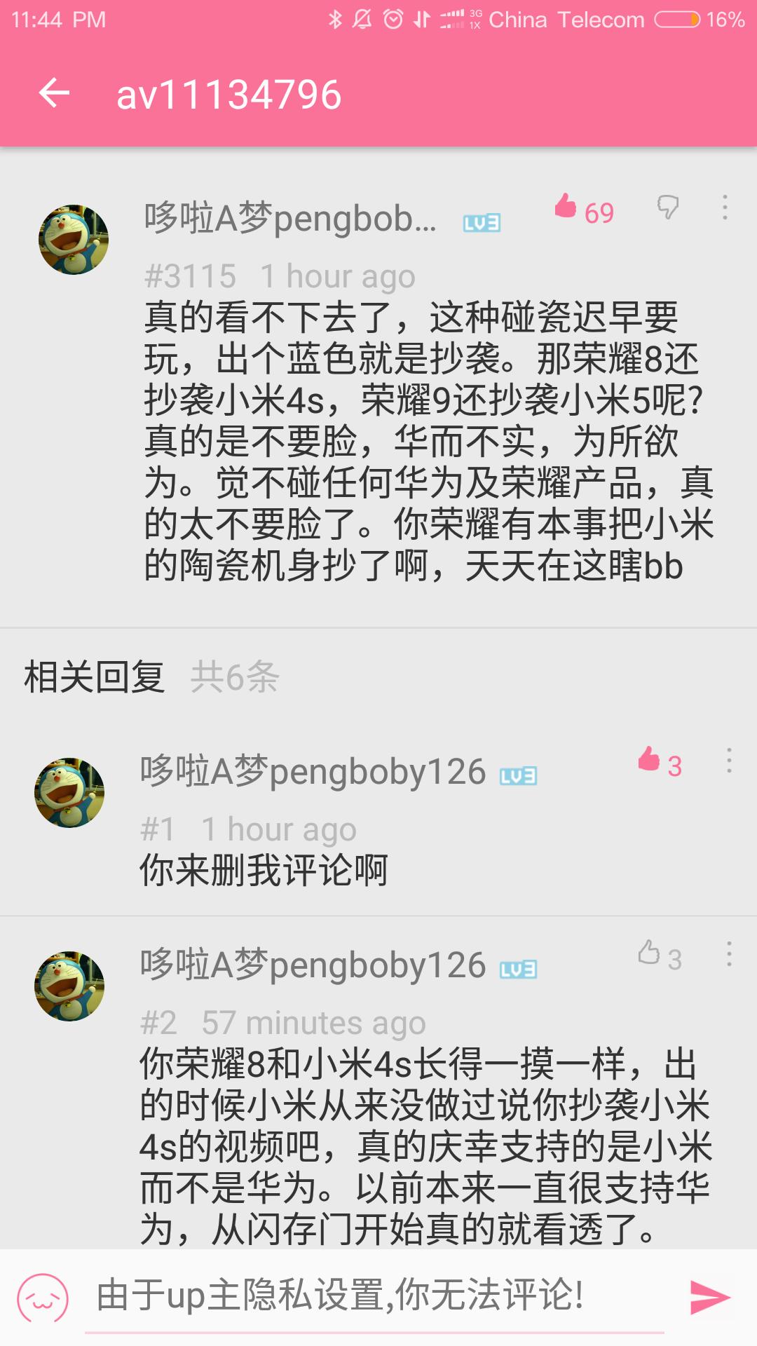 营销哔哩哔哩荣耀华为官方手机苹果评价碰怎样修改手机账号锁屏时间设置图片