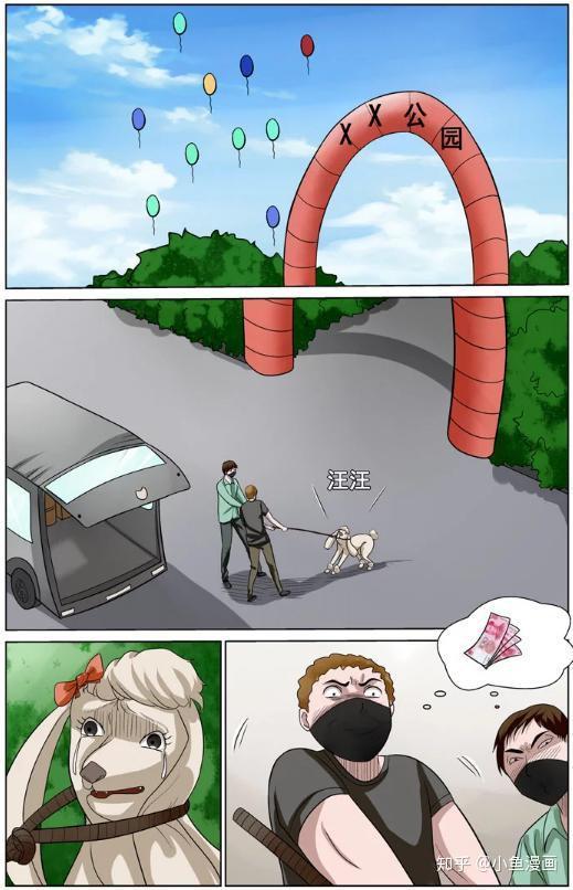 一只狗的看过的漫画,有没有报恩?漫画上田雏图片