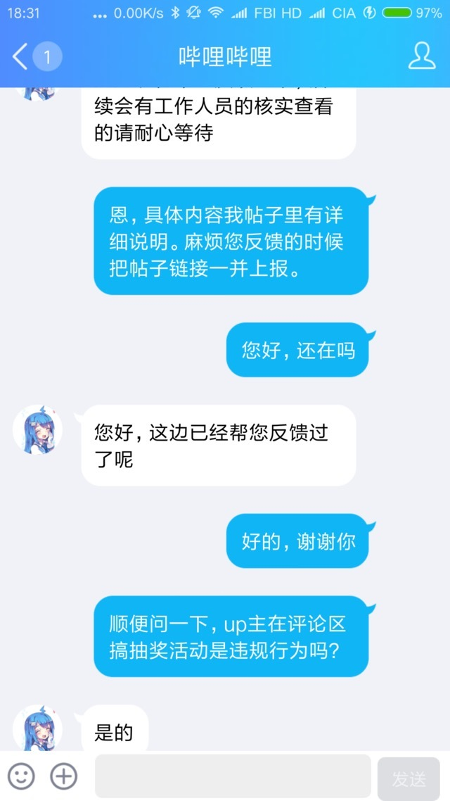 营销哔哩哔哩荣耀华为官方账号手机评价碰emu0202接安卓手机图片