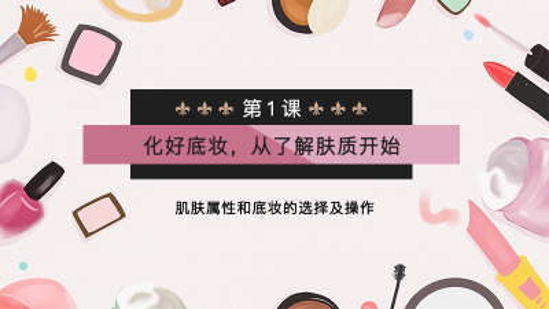 化妆多年的你,发现了关于化妆的哪些坑?相关的图片