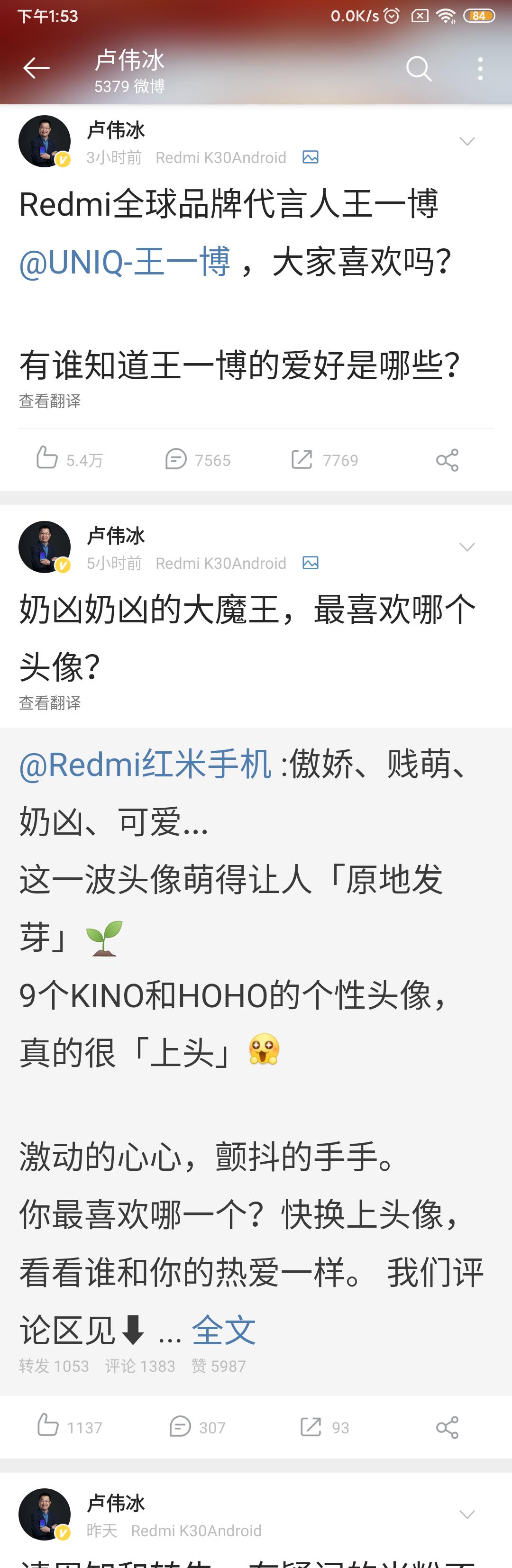 如何看待红米 Redmi K30 系列找王一博代言?反映了红米现在怎样的市场策略?相关的图片