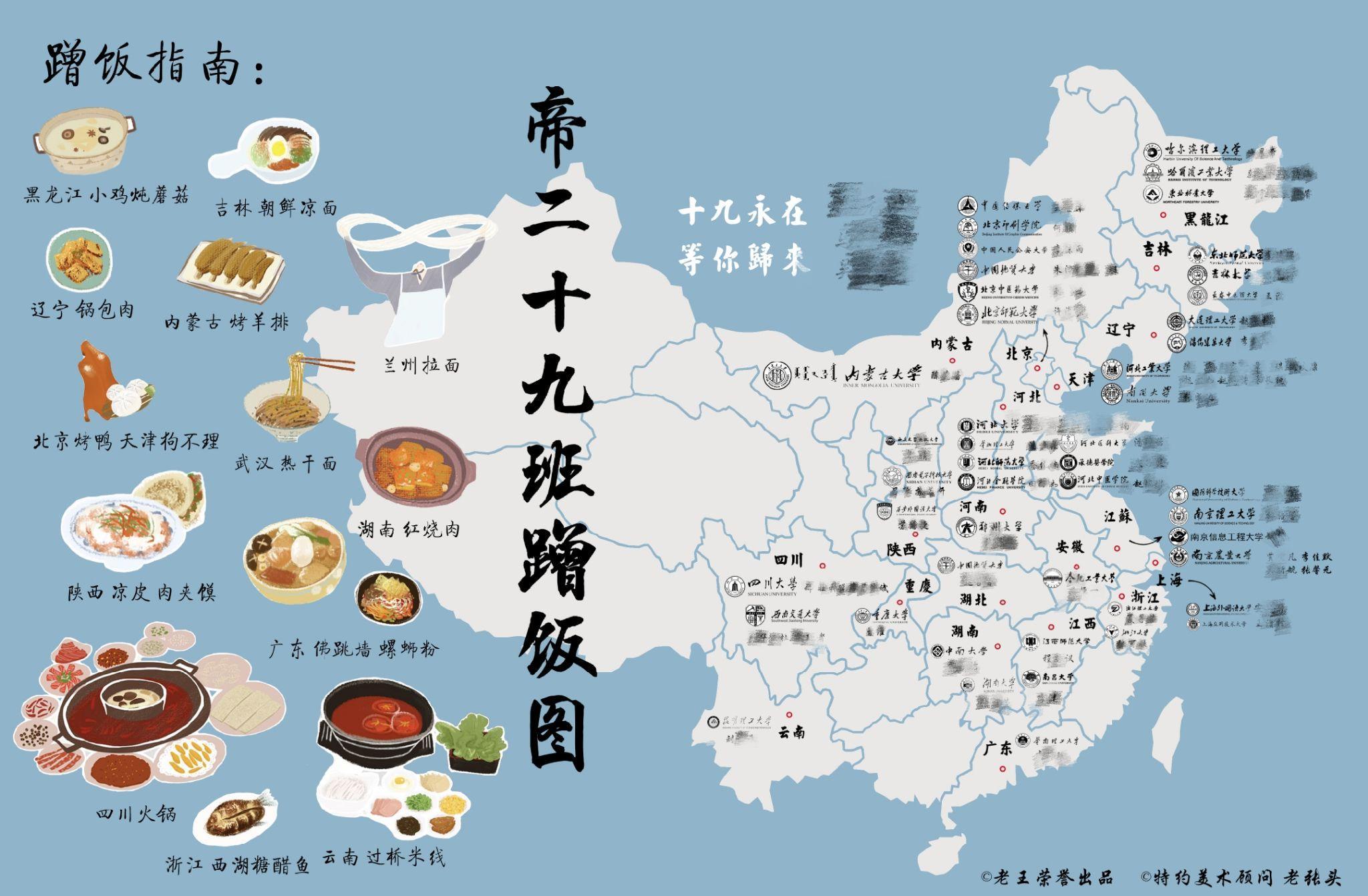 岳阳准大学生手绘蹭饭地图 11省旅游吃饭不