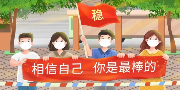 北京高考疫情防控