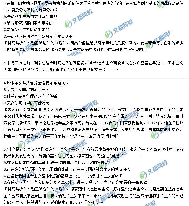 2014年考研心理学试题及答案:综合题.doc