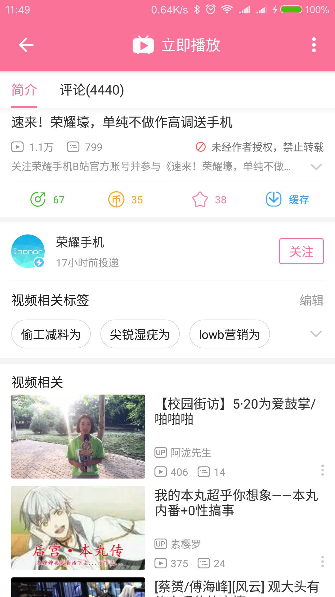 营销哔哩哔哩荣耀华为账号手机舞团评价碰唱官方安卓图片
