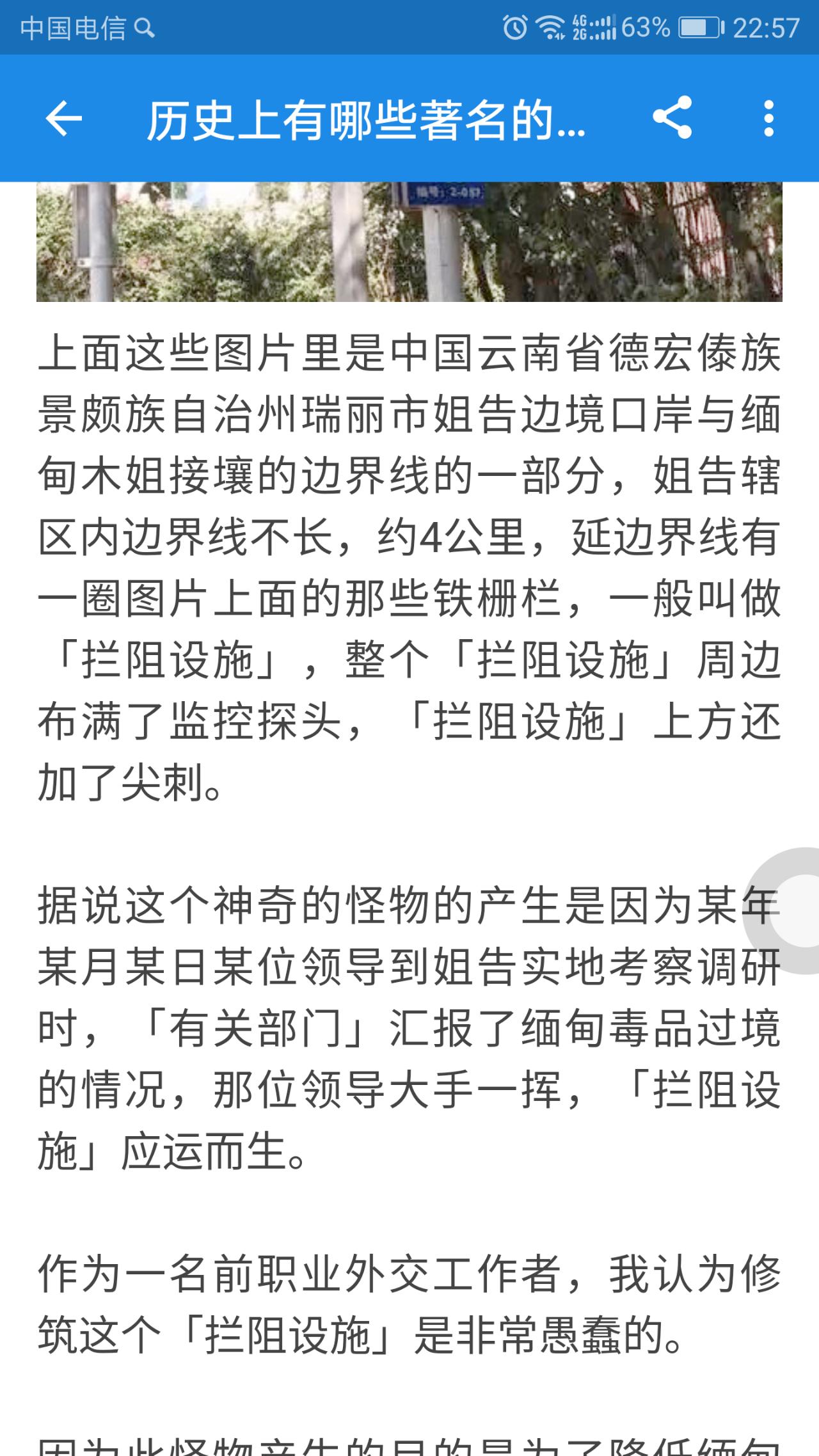 中国国境线边中国一侧连绵不停的铁丝网到底为什么要修? 第1张图片
