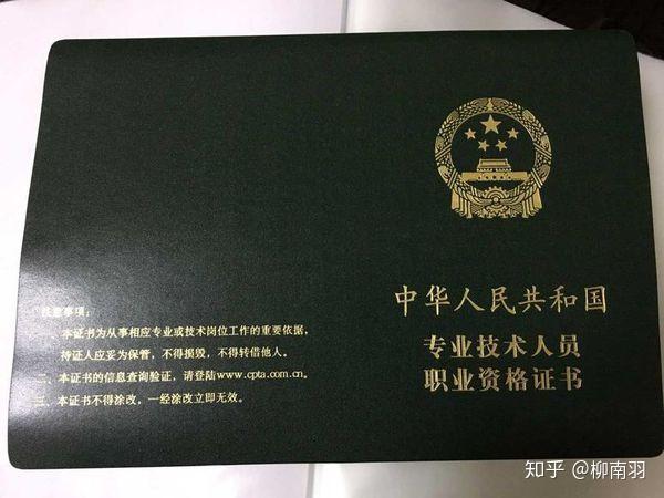 会计专业资格�y.i_会计专业技术资格证书