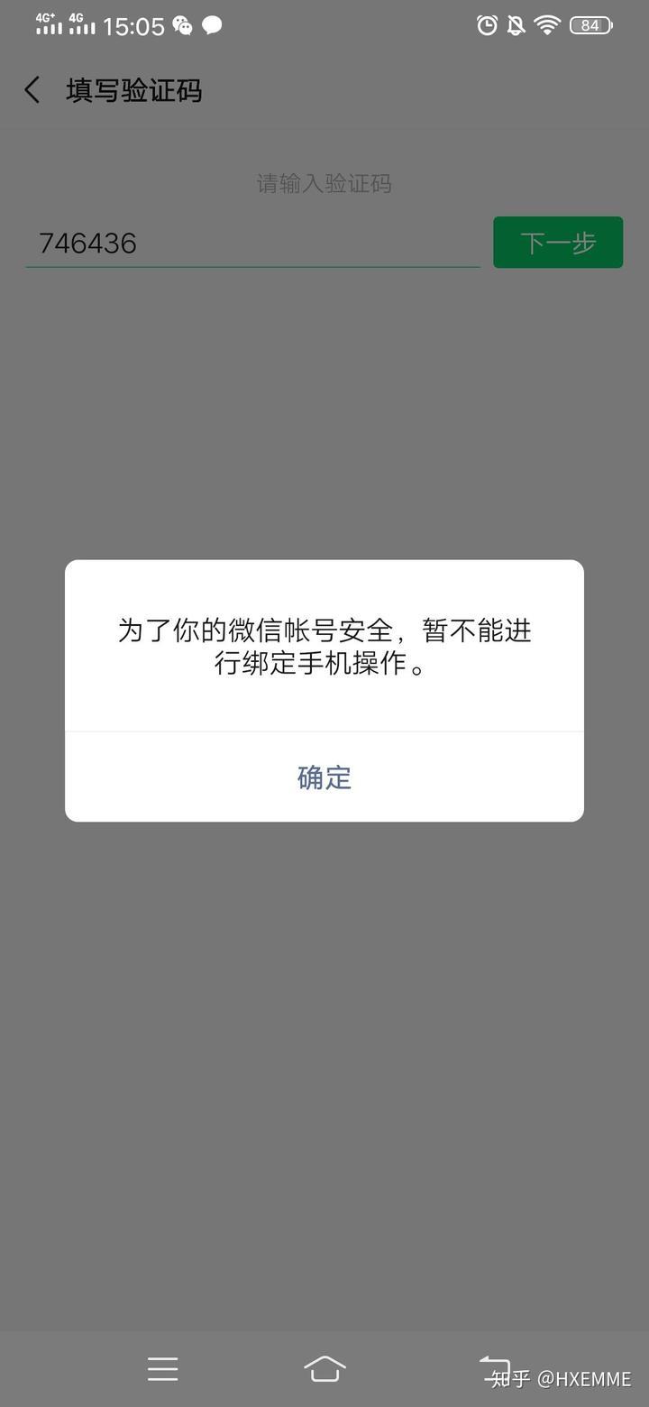 微信怎么改不了密码,微信号被盗 密码被改  开启隐私加不了手机绑定的号码也被改了申诉说验证不对怎么办