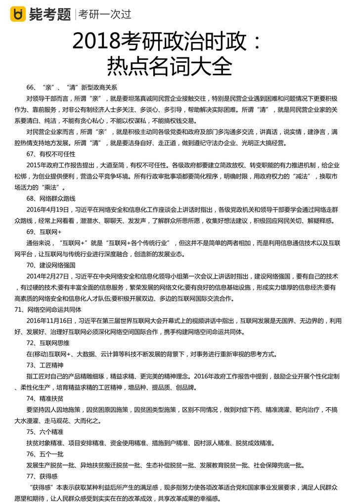 2020考研时政怎么复习 .doc 3页