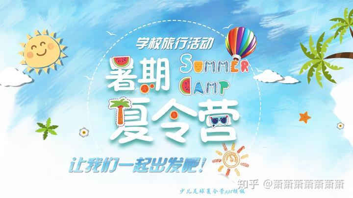 ppt模版推荐—现代卡通风暑期培训班招生ppt模板 -