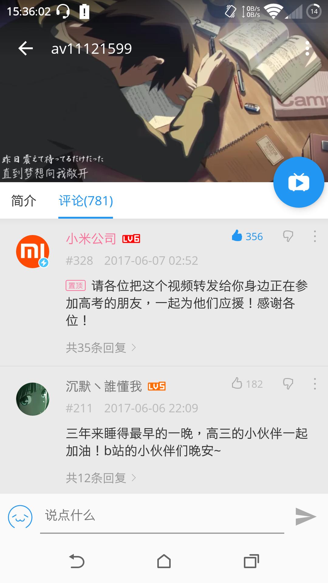 评价哔哩哔哩华为荣耀账号小米官方营销碰资料换新手机手机吗图片