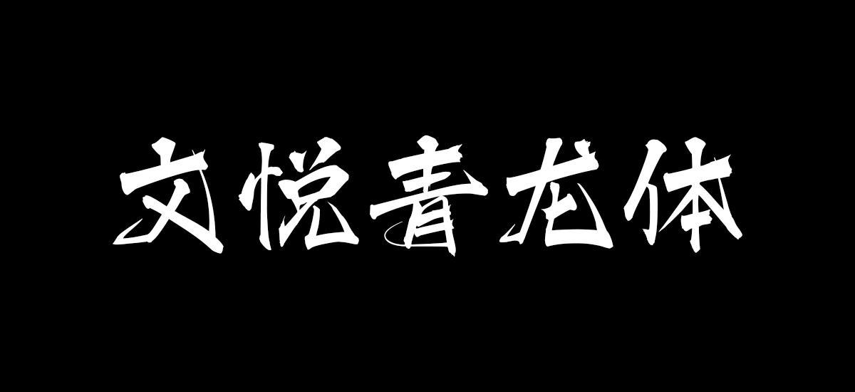新字体下载|文悦青龙体——装饰性书法字体