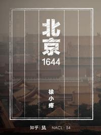 北京 1644