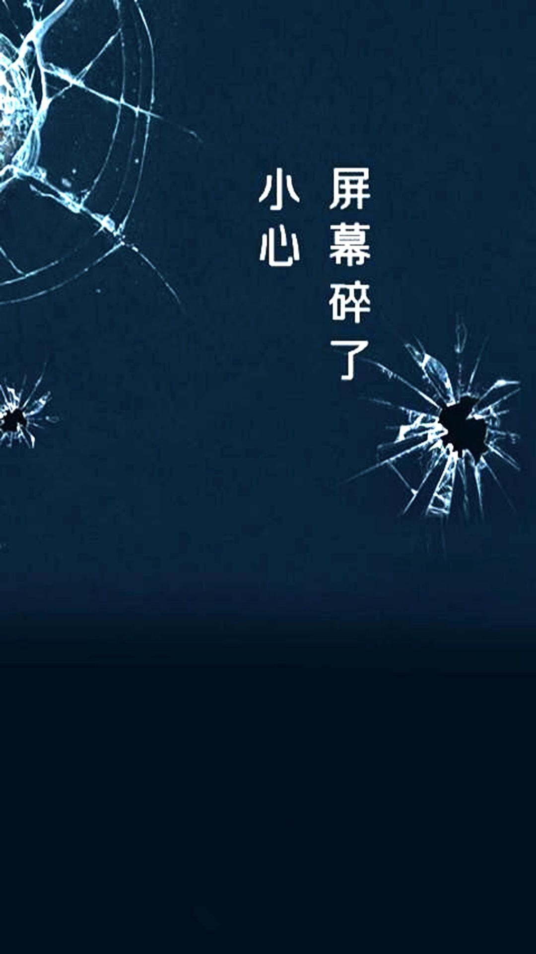 破碎屏幕动漫壁纸_手机屏幕碎了,有什么好的创意壁纸能推荐一下么? - 知乎