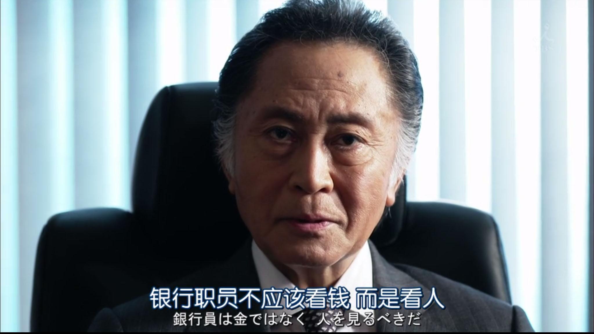 二叔结局_如何解释半泽直树的结局:半泽直树被调到东京中央証券营业 ...