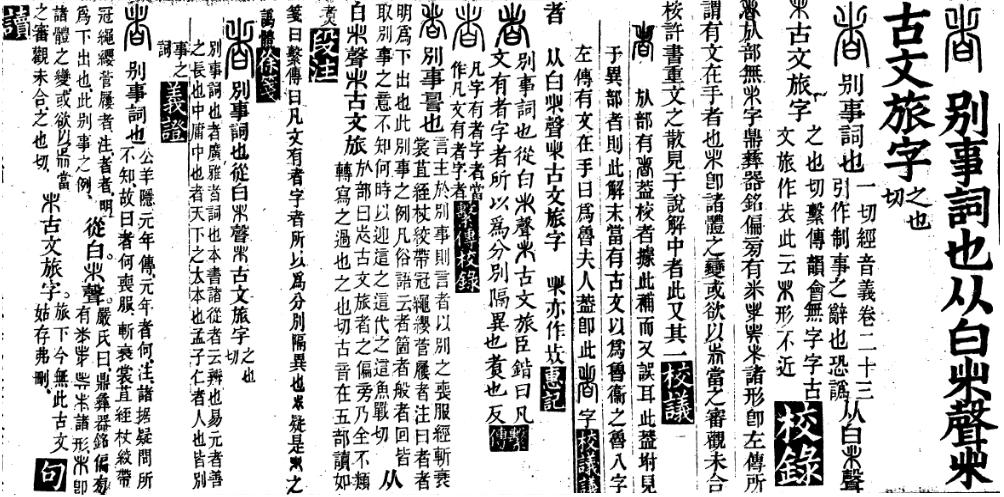 《說文》小篆訛形舉隅——說「者」,兼論舊字形中的帶點「者」