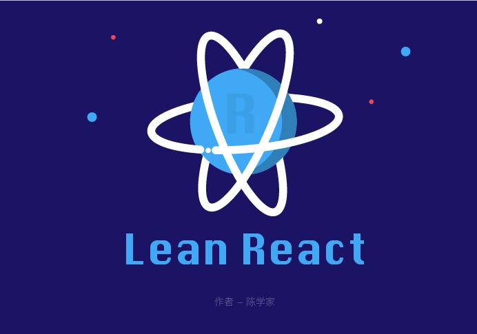 精益 React 学习指南 (Lean React)