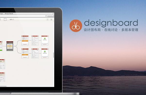 「旧文」DesignBoard,改变你的设计生活