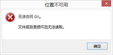 西部数据My Passport Ultra 移动硬盘Win8 1 (64位) 系统无法打开