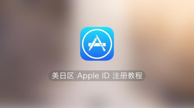 无需翻墙及信用卡,教你如何申请美日区 Apple ID#iOS
