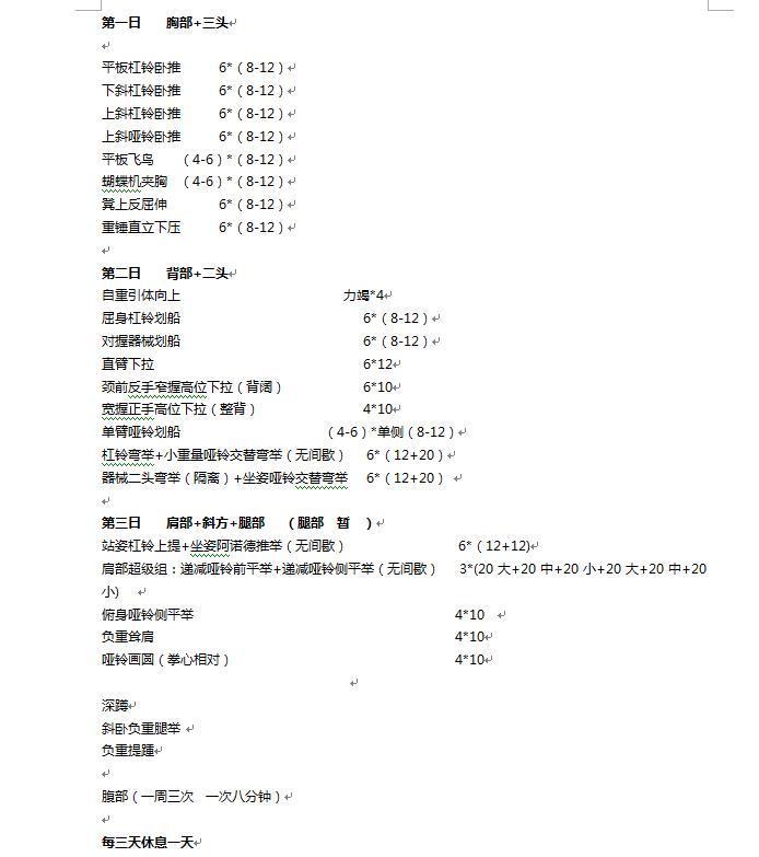 www.shanpow.com_大学大三大四的学习计划300字。
