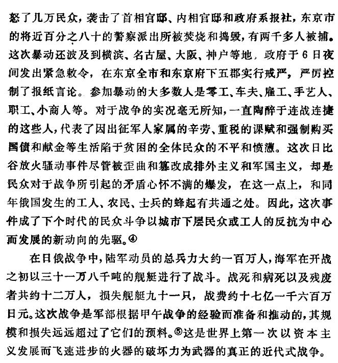 日本工业的发展史是怎样的? - 断裂hyakuri 的回