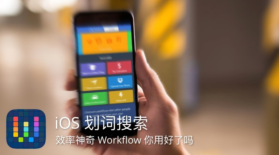 使用Workflow划词搜索提升手机操作效率